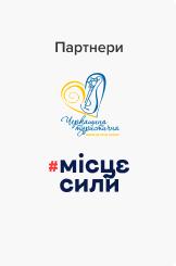 Логотип партнерів